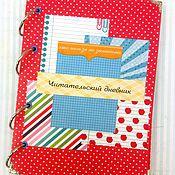 Читательский дневник мастер класс