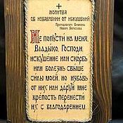 Подарки к праздникам ручной работы. Ярмарка Мастеров - ручная работа Доска с православной молитвой. Handmade.