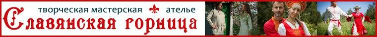 Славянская горница