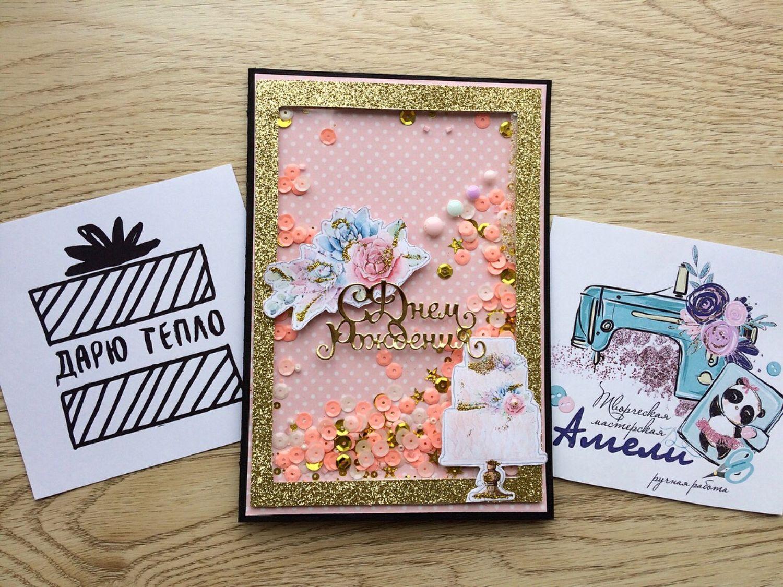 Оформить открытку блестками, надпись для открытки
