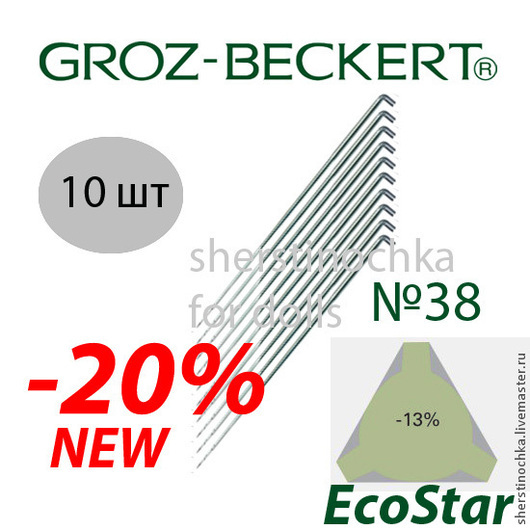 Сечение иглы для валяния  `EcoStar`