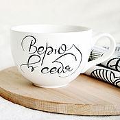Посуда ручной работы. Ярмарка Мастеров - ручная работа Чашка 300 мл Верю в себя с каллиграфией. Handmade.