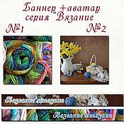 Дизайн и реклама handmade. Livemaster - original item Banner avatar series
