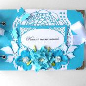 Свадебный салон ручной работы. Ярмарка Мастеров - ручная работа Книга пожеланий в голубой гамме. Handmade.