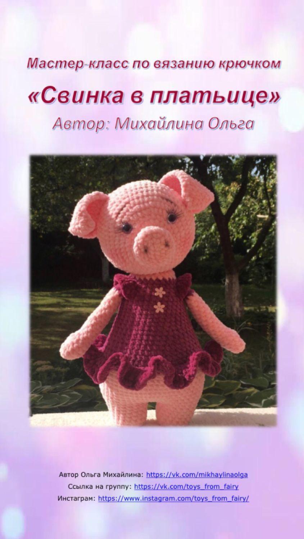 Мастер-класс «Свинка в платьице» крючком, Мягкие игрушки, Москва,  Фото №1