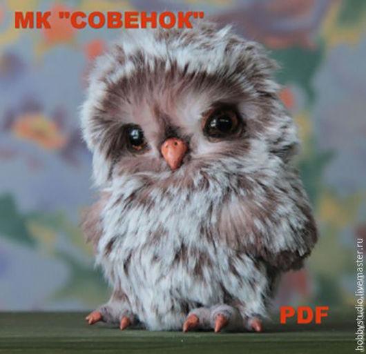 МК `Совенок` PDF