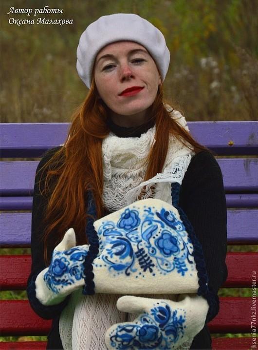 """Варежки, митенки, перчатки ручной работы. Ярмарка Мастеров - ручная работа. Купить Комплект """"Гжель"""" коллекция """"Зимушка-зима"""". Handmade."""