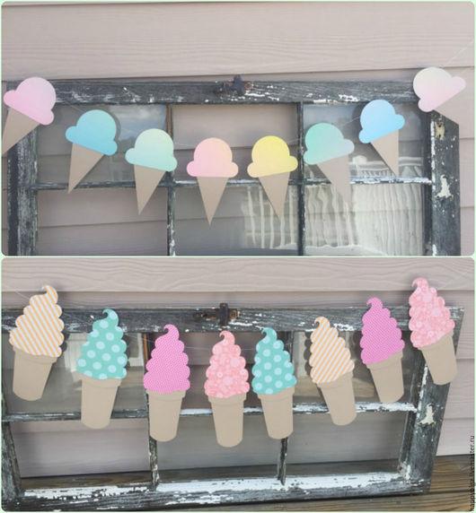 Гирлянды Мороженое рожок и мороженое в стаканчике