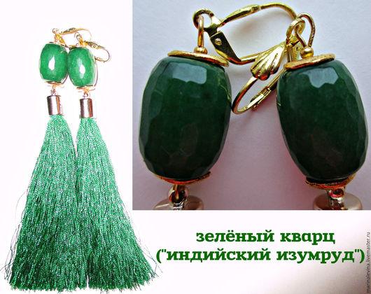 Серьги ручной работы. Ярмарка Мастеров - ручная работа. Купить Серьги с индийским изумрудом.. Handmade. Зеленый камень, кварц