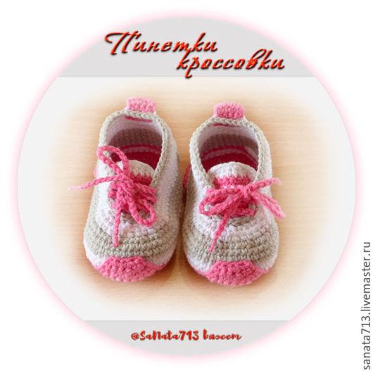 Для новорожденных, ручной работы. Ярмарка Мастеров - ручная работа. Купить Пинетки кеды, пинетки вязаные, розовый, серый, белый. Handmade.