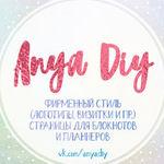 Anya Diy - Ярмарка Мастеров - ручная работа, handmade