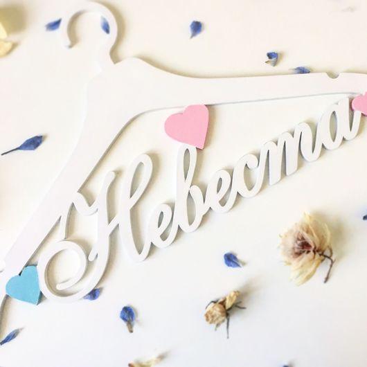 """Одежда и аксессуары ручной работы. Ярмарка Мастеров - ручная работа. Купить Плечики для свадебного платья """"Невеста"""". Handmade. Невеста, свадьба"""