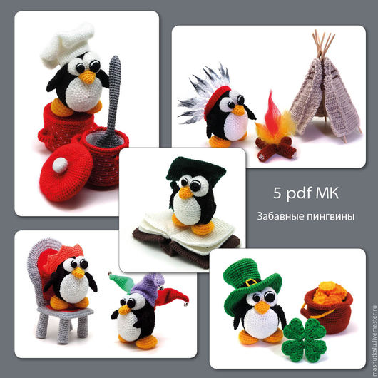 Обучающие материалы ручной работы. Ярмарка Мастеров - ручная работа. Купить 5 мк Забавные пингвины комплект из мастер-классов по вязанию крючком. Handmade.