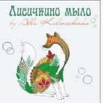 Лисичкино Мыло - Ярмарка Мастеров - ручная работа, handmade