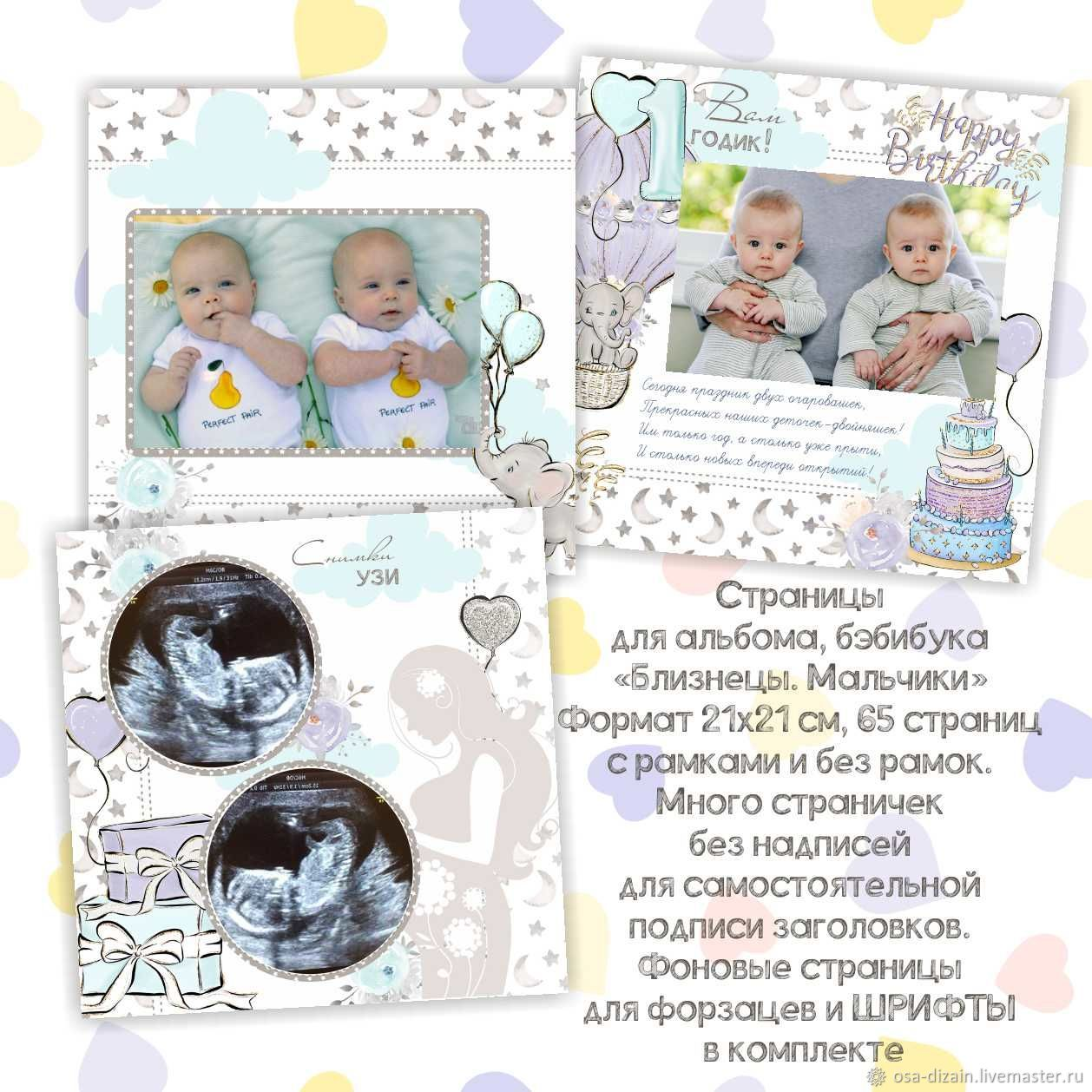 Странички для близнецов, двойняшек мальчиков, Фото-работы, Пермь, Фото №1