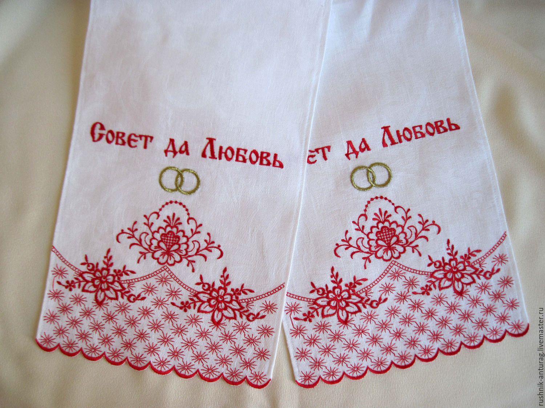 Рушник к свадьбе своими руками