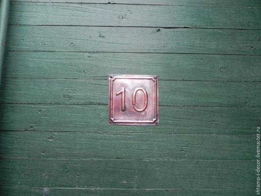 рельефный номер для дома