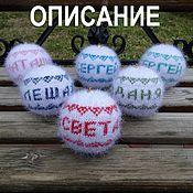 Материалы для творчества ручной работы. Ярмарка Мастеров - ручная работа Схема вязания шара с именем. Handmade.