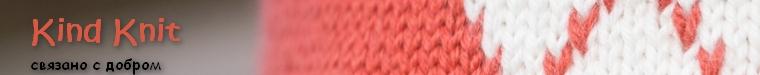 Kind Knit (lena-do)