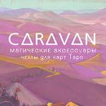 CARAVAN - Ярмарка Мастеров - ручная работа, handmade