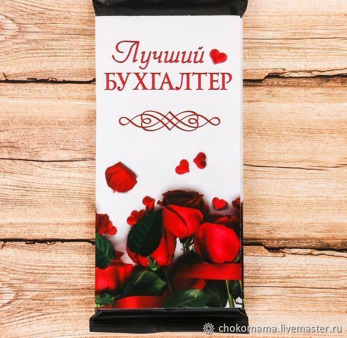 Этикетка для шоколада Лучший бухгалтер, Бумага, Фрязино,  Фото №1