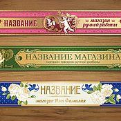 Дизайн ручной работы. Ярмарка Мастеров - ручная работа Баннер для ЯМ. Листайте дальше.. Handmade.