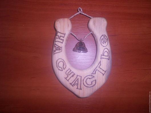 Сувениры ручной работы. Ярмарка Мастеров - ручная работа. Купить подкова. Handmade. Бежевый, подкова, сосна дерево