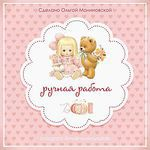 Olga Malinovskaya (Malinadolls) - Ярмарка Мастеров - ручная работа, handmade