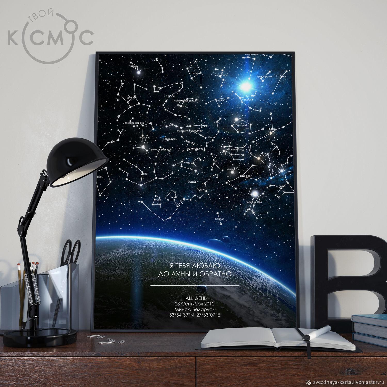 Звёздная карта Интерстеллар, Подарки, Екатеринбург, Фото №1