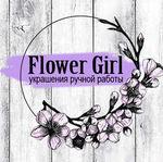 Татьяна (flower-girl7) - Ярмарка Мастеров - ручная работа, handmade