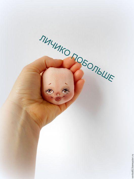 Куклы и игрушки ручной работы. Ярмарка Мастеров - ручная работа. Купить Кукольная голова с нарисованным лицом текстильная. Handmade. Бежевый