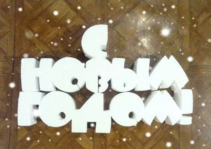 Новый год 2016 ручной работы. Ярмарка Мастеров - ручная работа. Купить 2016 с НОВЫМ ГОДОМ! Объемные слова, надписи. Handmade.