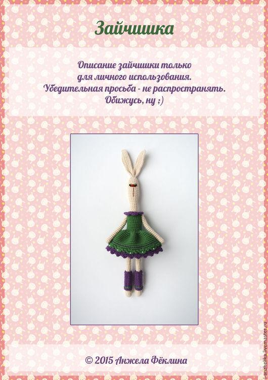 Вязание ручной работы. Ярмарка Мастеров - ручная работа. Купить Зайчишка. Описание вязания. Handmade. Тёмно-зелёный, вязаная зайка