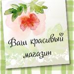 Ваш красивый магазин (yourdesign) - Ярмарка Мастеров - ручная работа, handmade