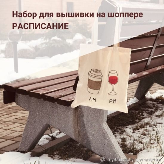 Набор для вышивки на шоппере «Расписание», Аксессуары для вышивки, Санкт-Петербург,  Фото №1