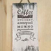 Для дома и интерьера ручной работы. Ярмарка Мастеров - ручная работа Coffee это свет, который можно размешивать. Handmade.
