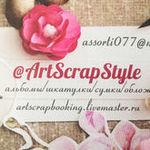 artscrapbooking