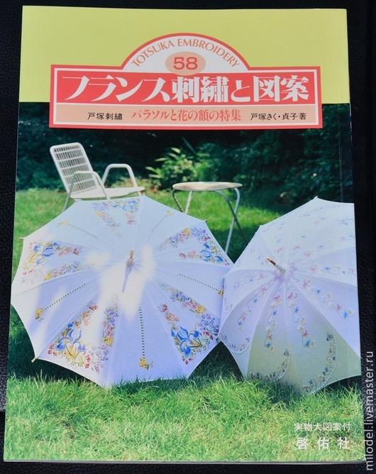 Обучающие материалы ручной работы. Ярмарка Мастеров - ручная работа. Купить Японская книга по вышивке (зонты). Handmade. Книга