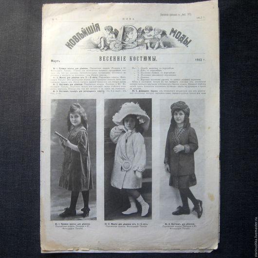 Винтажные книги, журналы. Ярмарка Мастеров - ручная работа. Купить 1913 год. Новейшие  моды. Детская мода. Весенние  костюмы. Handmade.