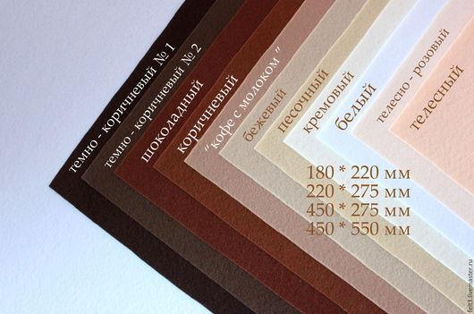 Другие виды рукоделия ручной работы. Ярмарка Мастеров - ручная работа. Купить Жесткий листовой фетр. Коричневая гамма. 1.2 мм.. Handmade.