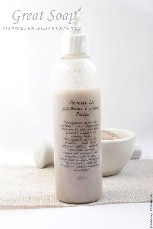 Для снятия макияжа ручной работы. Ярмарка Мастеров - ручная работа. Купить Молочко для умывания с глиной Рассул для проблемной кожи. Handmade.