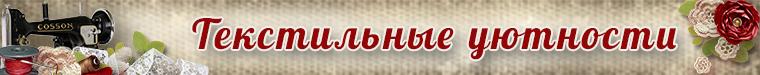 Текстильные уютности (tatty-cha)