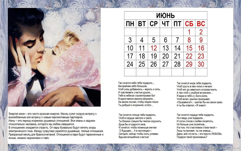 Календарь отношений своими руками фото 953