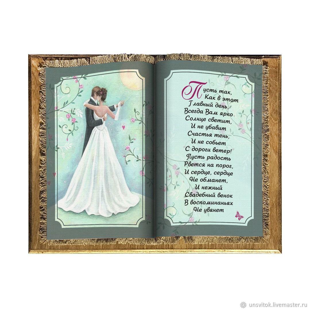 """Книга из льна и дерева """"Свадьба"""", Подарки, Дзержинский,  Фото №1"""