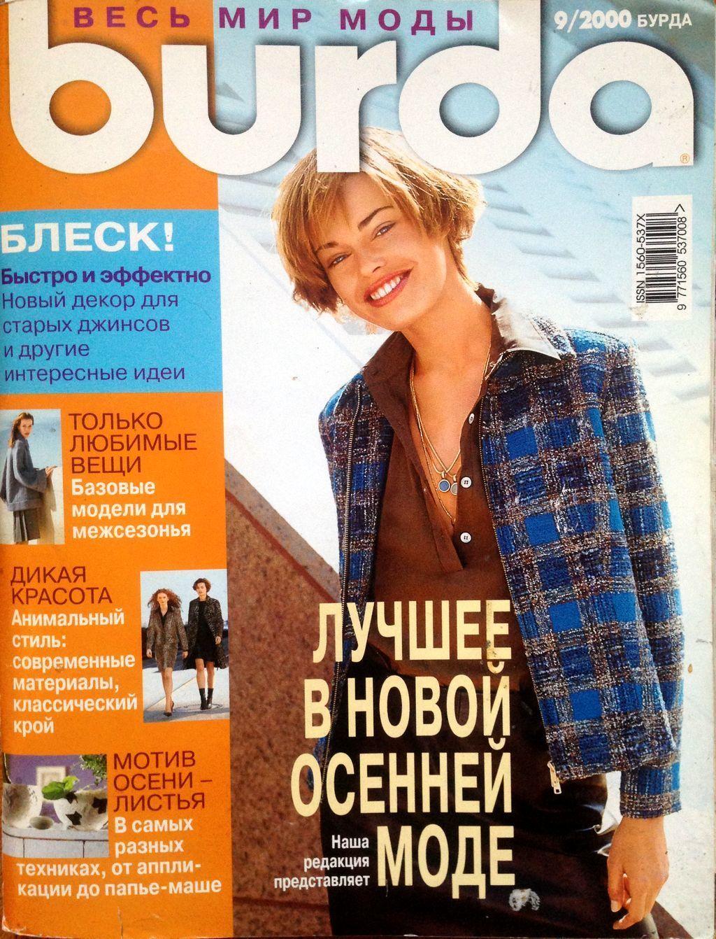 Журнал Burda Moden № 9/2000, Выкройки для шитья, Москва,  Фото №1