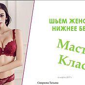 Мастер Класс по пошиву женского белья в формате PDF