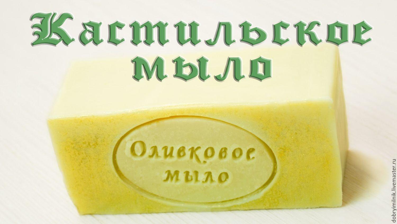 Оливковое мыло своими руками рецепт