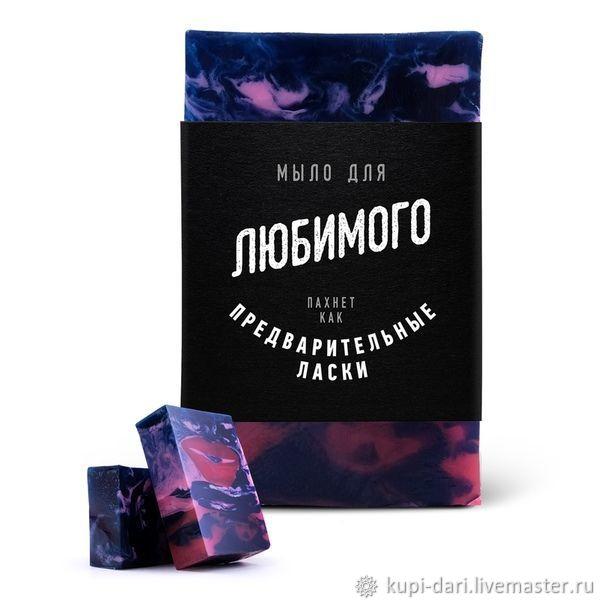 Мыло для любимого, Мыло, Санкт-Петербург,  Фото №1