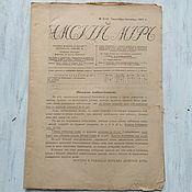 Винтаж handmade. Livemaster - original item Ladies ` world, № 9-10 1917, with the application. Handmade.