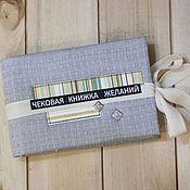 Подарки к праздникам ручной работы. Ярмарка Мастеров - ручная работа Чековая книжка желаний для креативной пары. Handmade.